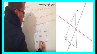 الرياضيات السادسة إبتدائي - التوازي و التعامد : تمرين 6