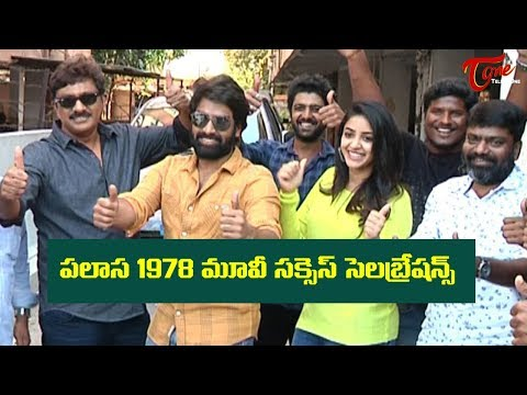 Palasa 1978 Telugu Movie Success Celebrations | TeluguOne Cinema