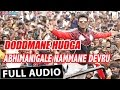 Abhimanigale Nammane Devru | New Kannada Movie Song| Puneeth Rajkumar, V Harikrishna
