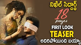Nikhil Siddarth 18 Pages Movie First Look Teaser | Anupama |