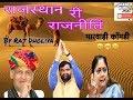 राजस्थान की राजनीति में भूचाल ।हनुमान बेनीवाल ने अंत मे भरी हुंकार ,भगाये भूत😀 । Marwadi Comedy |