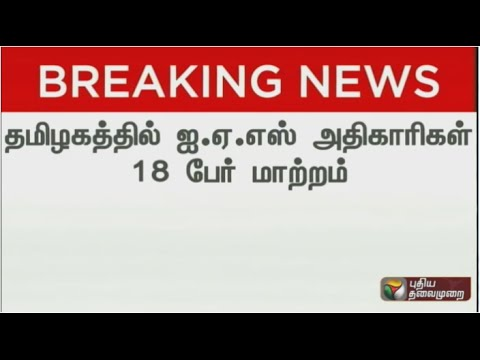 Elections-18-IAS-IPS-officers-transferred-across-Tamil-Nadu