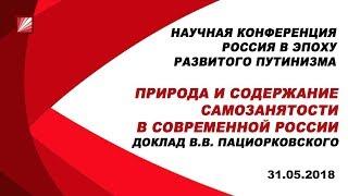 Доклад д.э.н. Пациорковского В.В. на конференции «Россия в эпоху развитого путинизма» от 31 мая 2018 года