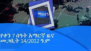 ኢቲቪ የቀን 7 ስዓት አማርኛ ዜና ...መጋቢት 14/2012 ዓ.ም
