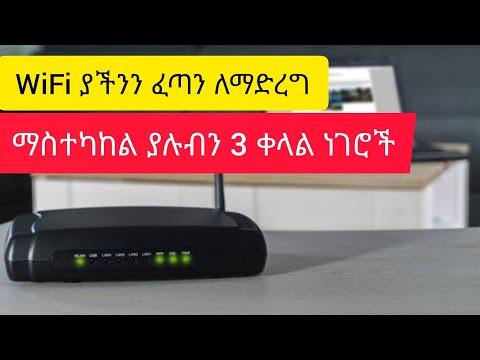 ቤታቹ WiFi ካስገባቹ በኃላ Networkኩን ፈጣን ለማድረግ የምታስተካክሏቸው 3 ቀላል ነገሮች 3 easy way to make WiFi Connection Fast