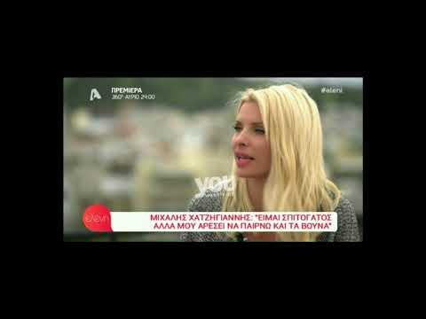 Youweekly.gr: Η συνέντευξη του Χατζηγιάννη στη Μενεγάκη