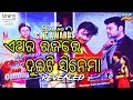 SUNDARGARH RA SALMAN KHAN 2018 || PREM KUMAR 2018 || ODIA NEW MOVIE TEASER BY NAGEN OFFICIAL
