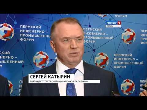 ТПП на Пермском инженерно-промышленном форуме (Вести Пермь, 15.11.2015)