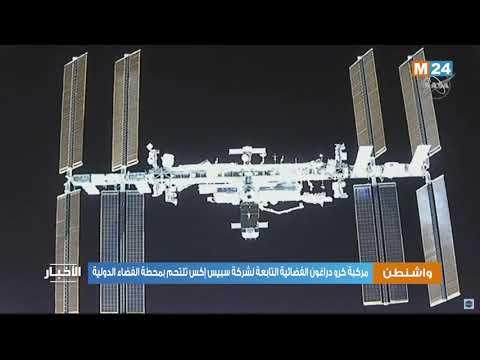 """تلتحم بمحطة الفضاء الدولية مركبة كرو دراغون الفضائية التابعة لشركة """"سبيس X"""""""