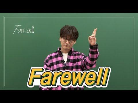 [대성마이맥] 영어 이명학 - Farewell