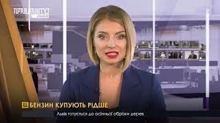Випуск новин на ПравдаТУТ Львів 17.10.2018
