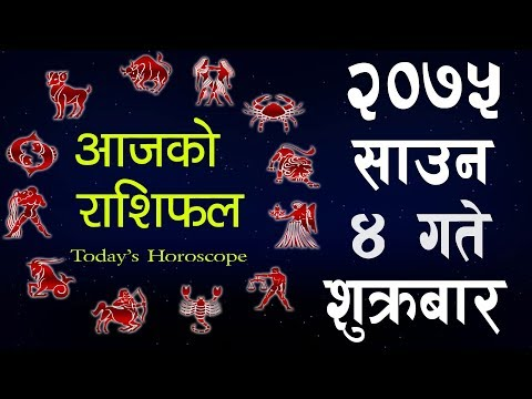 (Aajako Rashifal 2075 SAAUN 4, Today's Horoscope ..12 min)