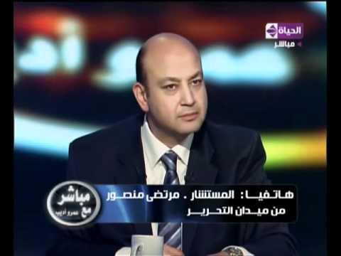Call Mortada Mansour with Amr Adib.flv