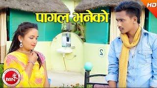 Pagal Bhaneko - Sarbin Bogati & Purnakala BC | Ft.Shishir Giri/Parbati Karki