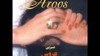 Nasrin - Ashegh Shod  |نسرین -  عاشق شد