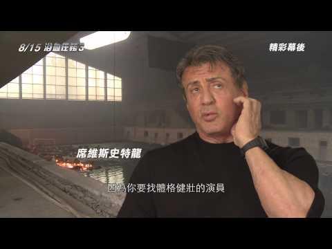 【浴血任務3】幕後花絮:席維斯史特龍訪談篇
