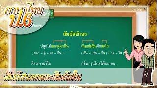 สื่อการเรียนการสอน สัมผัสนอกและสัมผัสใน ป.6 ภาษาไทย