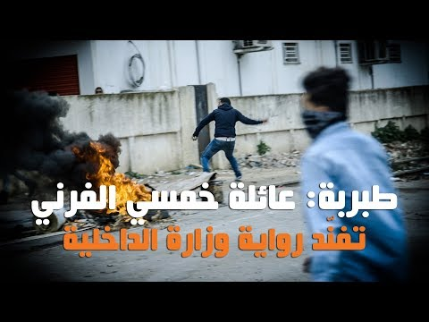طبربة: عائلة خمسي الفرني تفنّد رواية وزارة الداخلية