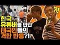 처음으로 태국에서 팬들을 만난 한국 유튜버의 반응? [두 얼간이 (2 idiots)]