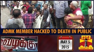 Vazhakku(Crime Story) - ADMK Member Hacked To Death In Public (05/05/2015) - Thanthi TV