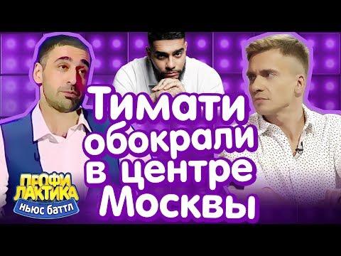 Тимати обокрали в центре Москвы - Ньюс-баттл