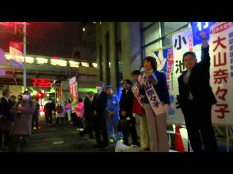 2015/04/11 綱島駅での大山 奈々子の訴え