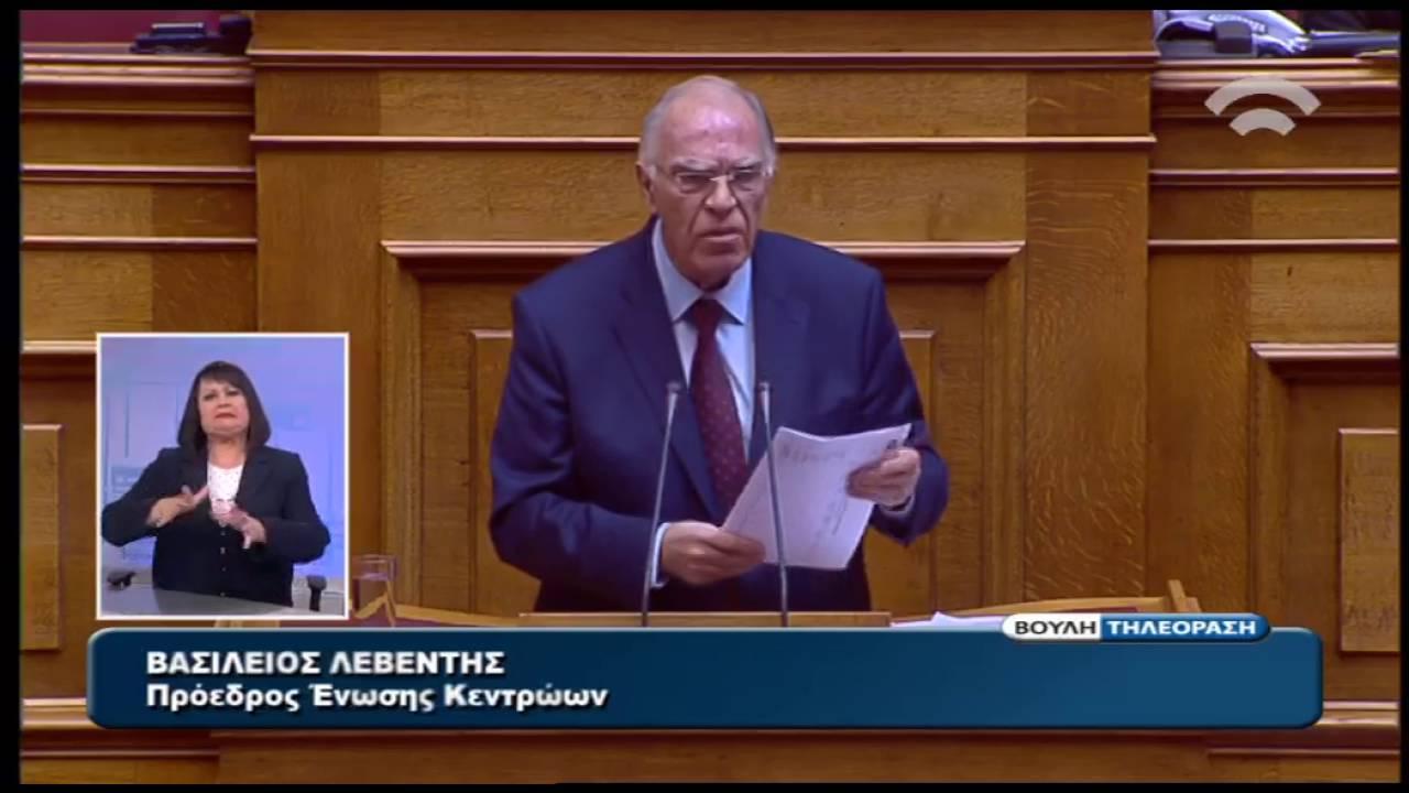 Η ομιλία του Β. Λεβέντη στη Βουλή
