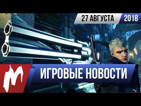 Игромания! ИГРОВЫЕ НОВОСТИ, 27 августа (gamescom 2018, Devil May Cry 5, Sekiro: Shadows Die Twice)