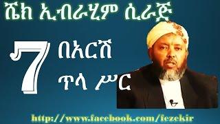 Sheikh Ibrahim Siraj  - Sebat be Arish Tila Sir |  ሰባት በአርሽ ጥላ ሥር