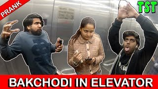 Video Bakchodi in Lift - TST - Bakchodi Ki Hadd MP3, 3GP, MP4, WEBM, AVI, FLV April 2018