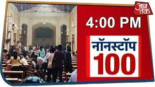 Nonton आज शाम की ताजा खबरें | Nonstop 100 | April 21, 2019 Film Subtitle Indonesia Streaming Movie Download