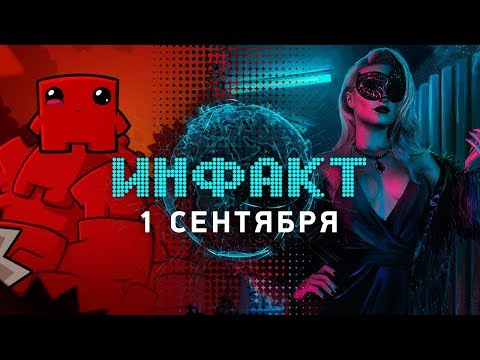 Инфакт от 01.09.2017 [игровые новости] – LiS: Before the Storm, Super Meat Boy, My Eyes On You…