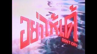 Video SRIRAJAH ROCKERS feat. RASMEE - อย่าไห้เด้.[Don't cry]  (official Video) MP3, 3GP, MP4, WEBM, AVI, FLV Juli 2018