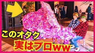 Video 【ピアノドッキリ】もしもオタクがプロのピアニストだったら。。(千本桜・Street Piano) MP3, 3GP, MP4, WEBM, AVI, FLV Oktober 2018