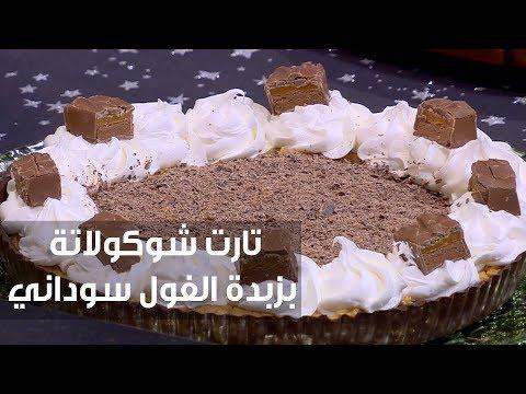 العرب اليوم - شاهد: طريقة إعداد تارت شوكولاتة بزبدة الفول سوداني