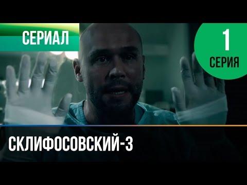 Склифосовский реанимация - 5 сезон 16 серия - склиф - мелодрама русские мелодрамы