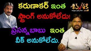 Video సెల్ఫ్ గోల్ వేసుకున్న లాజరస్  ప్రసన్నబాబు|| Karunakar Sugguna vs Lazarus Prasanna Babu|BOUI MP3, 3GP, MP4, WEBM, AVI, FLV April 2018