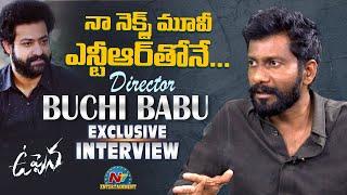 Director Buchi Babu Exclusive Interview | Uppena Movie |