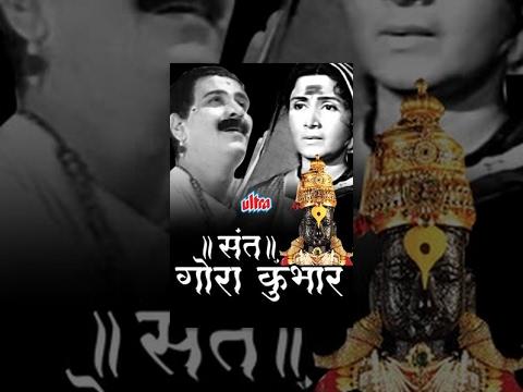Video Sant Gora Kumbhar - Old Classic Marathi Movie download in MP3, 3GP, MP4, WEBM, AVI, FLV January 2017