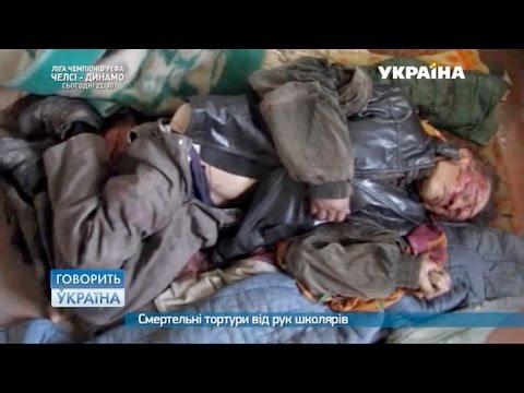 Смертельные пытки от рук школьников (полный выпуск) | Говорить Україна (видео)
