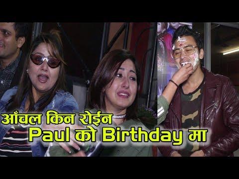(आँचल किन रोईन पल को Birthday मा || Paul Shah Birthday ...1 hr, 9 min.)