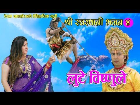 (श्री स्वस्थानी भजन ४ || लुटे विष्णुले || New Nepali Bhajan 2074 ...10 min)