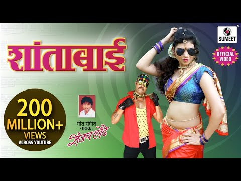 Video Shantabai - Official Video - Marathi Song - Sumeet Music download in MP3, 3GP, MP4, WEBM, AVI, FLV January 2017