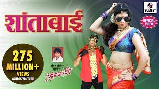 Marathi Song - Shantabai - Biggest Hit - Sumeet Music Director; Suresh Pitale, Starring: Radhika Patil, Siddharth Gaikwad, Music/Singer/Lyricist: Sanjay Londe, ...