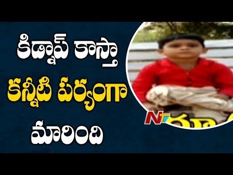గుంటూరు కిడ్నాప్ కేసు విషాదాంతం : సిద్ధుని చంపి క్వారీలో పాడేసిన దుండగులు    Guntur district    NTV