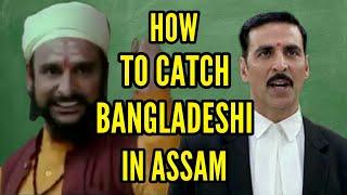 HOW TO CATCH BANGLADESHI IN ASSAM | N.R.C | ASSAMESE FUNNY DUBBING - DD ENTERTAINMENT