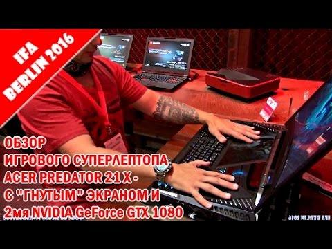 Обзор игрового суперлептопа Acer Predator 21 X с 21\