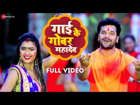 गाई के गोबर महादेव - Full HD Video   खेसारी लाल यादव Bhojpuri Bolbam Song 2019   Ashish Verma