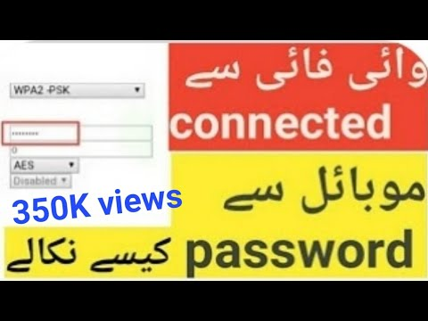 HOW TO FIND WIFI CONNECTED PASSWORD IN MOBILE WITHOUT ROOT?