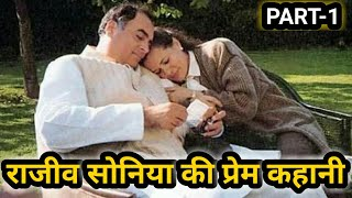 Video सोनिया गांधी और राजीव गांधी की प्रेम कहानी Part 1, Rajiv Gandhi and Sonia Gandhi Love story MP3, 3GP, MP4, WEBM, AVI, FLV November 2018